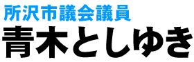所沢市議会議員 青木利幸(としゆき)ホームページ